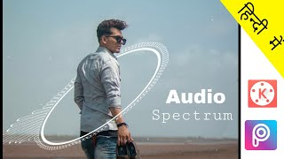 Kinemaster Toturial-Ncs Music Audio Visualizer | How to create Music