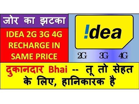 Idea 2G के रेट में दे रहा 4G Data    बिना नंबर बताएं अपना मोबाइल रिचार्ज कराएं    IDEA Women SAFETY