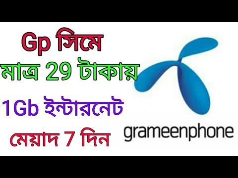 Gp Internet offer 2017    get 1 gb internet only 29 tk    (All sim not working)