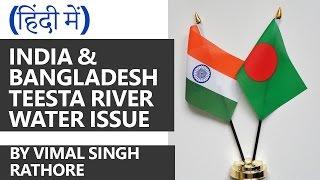 The Teesta River Water Issue between India and Bangladesh by Vimal Singh Rathore [Hindi]