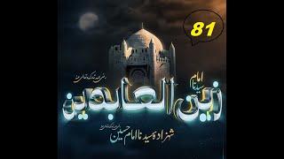 (81) Story of Hazrat  Imam Zain-ul- Abideen bin Imam Husain