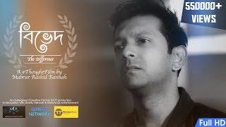 """ThoughtFilm """" BIVED """"  by Mabrur Rashid Bannah   Tahsan Khan   Shamim   Sakib"""