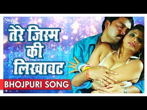 Xxx Mp4 Full Video Song Tere Jism Ki Likhawat Ravi Chaudhary Mrityunjay Jha THE GANGS OF SAMASTIPUR 3gp Sex