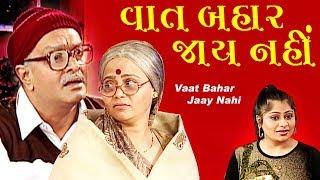 Vaat Bahar Jaay Nahi | Superhit Family Gujarati Natak - Siddharth Randeria | Tejal Vyas | Pranoti