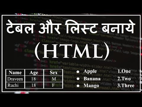 HTML Me Table Aur List Kaise  Banaye # Create Tables And Lists In HTML