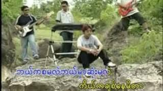 Chit Tar Ta Khu Htel Thi Tel -  Song Oo Hlaing Sithu Lwin Alex