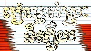 Khmer Fancy Letters Word (Nek / Miss)/ពាក្យនឹក