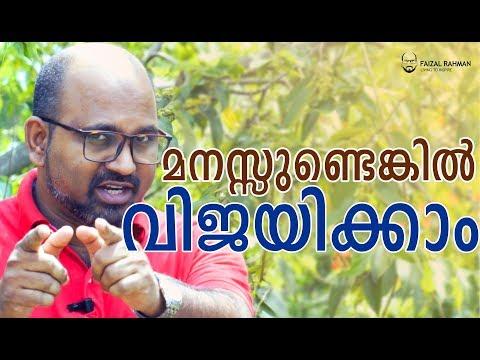 മനസ്സുണ്ടെങ്കിൽ വിജയിക്കാം | Malayalam Motivational video