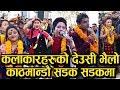 काठमाडौँको सडक सडकमा कलाकारहरु देउसी भैली खेल्दै - Happy Tihar Nonstop Deusi Bhailo