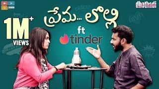 Prema Lolli Ft Tinder || Dhethadi