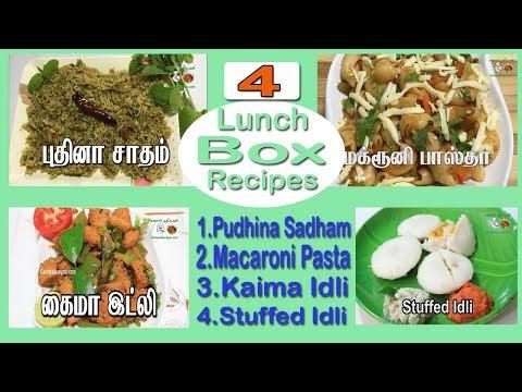 Lunch box recipes in Tamil | லன்ச் பாக்ஸ் சமையல் | Samayal in Tamil