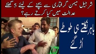Sharjeel Memon arrested by Rangers | Neo News