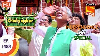 Chidiya Ghar - चिड़िया घर - Ep 1488 - Independence Day Special - 15th August, 2017
