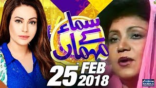 Samaa Kay Mehmaan   SAMAA TV   Sadia Imam   25 Feb 2018