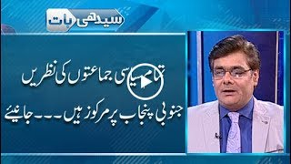 Why all political parties are focusing on south Punjab?
