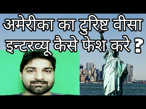 HOW TO FACE INTERVIEW USA TOURIST VISA HINDI?US VISA INTERVIEW IN HINDI
