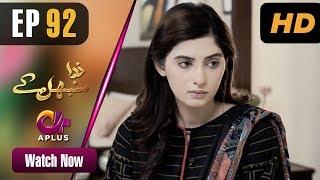 Zara Sambhal Kay - Episode 92 | Aplus | Bilal Qureshi, Danial, Shehzeen, Michelle | Pakistani Drama