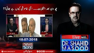 Live with Dr.Shahid Masood | 18-July-2018 | Election Main 6 Din Reh Gaye | Abid