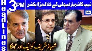 Double Trouble For Shahbaz Sharif | Headlines 3 PM | 22 January 2020 | Dunya News