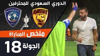 ملخص مباراة القادسية - الهلال ضمن منافسات الجولة 18 من الدوري السعودي للمحترفين