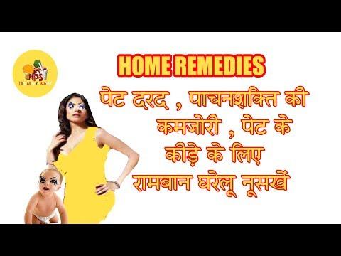 पाचनशक्ति की कमजोरी , पेट दर्द , पेट के कीड़े के घरेलु नुस्खे Home Remedies For Stomach Problems