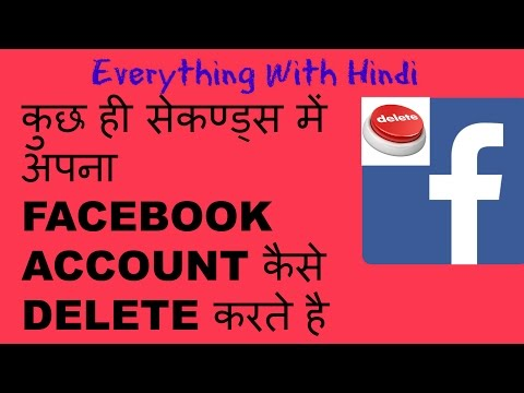 (Hindi - हिन्दी) How To Delete/Remove Your Facebook Account Permanently