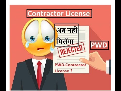 अब नही मिलेंगा PWD Contractor License ? l PWD GR l Contractor Engineer l Hindi l Suraj Laghe