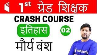 Download 9:00 PM - 1st Grade Teacher | History by Praveen Sir | Maurya Dynasty Video