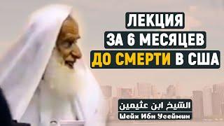 Усаймин - одна из последних лекций | Озвучка | Амин ибн Мансур