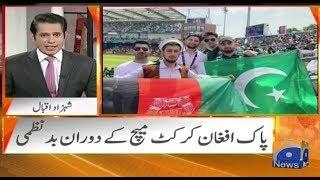 Naya Pakistan - Things turn violent during Pakistan Afghanistan Match