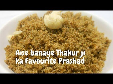 ऐसे बनाये ठाकुर जी का पसंदीदा प्रसाद - जन्माष्टमी पर बनाये धनिया की पंजीरी - Dhania Panjiri, Panjiri