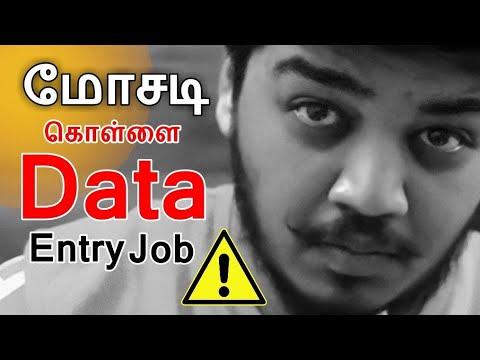 மோசடி கொள்ளை Data Entry Job Real or Fake in Tamil - Wisdom Technical