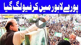 No power can drive me out of people's hearts - Nawaz Sharif - Headlines - 10:00 AM - 12 Aug 2017