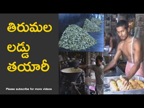 Tirumala Sri Venkateswara swamy laddu making rare video