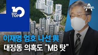 """이재명 엄호 나선 與…대장동 의혹도 """"MB 탓"""""""
