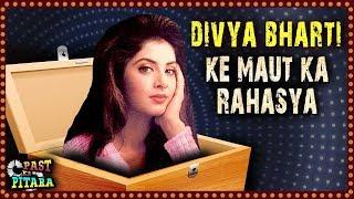 Divya Bharti's UNSOLVED MYSTERIOUS Life | Past Ka Pitara | Bollywood Now