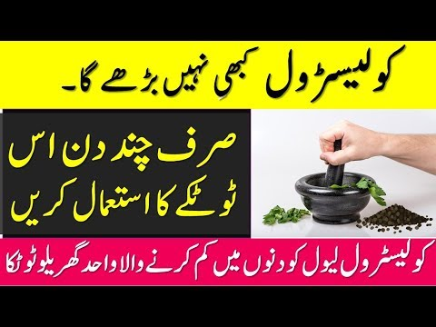 How To Treat High Cholesterol || Natural Ways To Reduce Cholesterol || Health Tips In Urdu \ Hindi