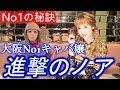 【仕事の流儀】大阪No.1キャバ嬢!進撃のノアが語る売れる秘訣【ラファエル】