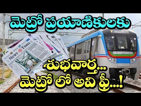 GOOD NEWS for People Who Travel Through Metro | Metro Latest News and Updates | VTube Telugu