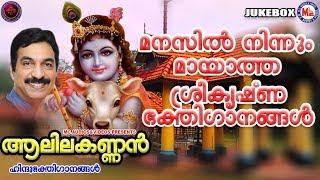 ശങ്കരനന്ദിനി | Sankara Nandini | Hindu