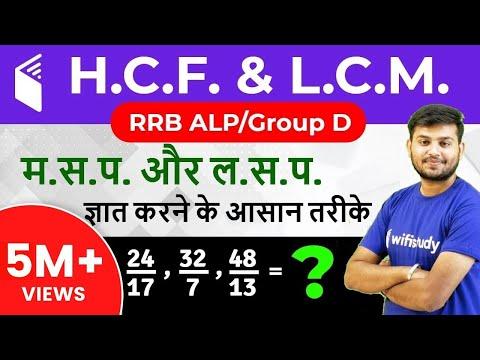 11:00 AM RRB ALP/GroupD   Maths by Sahil Sir   H.C.F. & L.C.M【म. स. प.& ल. स. प.】  Day #63