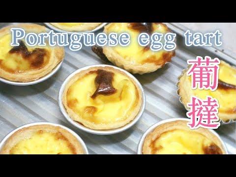 葡式蛋撻食譜 How to make Portuguese Egg Tarts recipe*Happy Amy