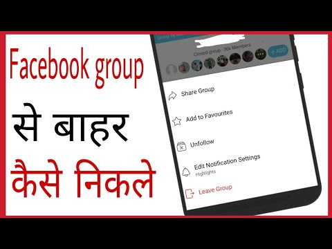 Facebook group se kaise nikale | how to leave facebook group in hindi