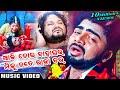 Download  Aaji Tora Bahaghara Milu Tate Raja Bara - Odia New Music Full Video MP3,3GP,MP4