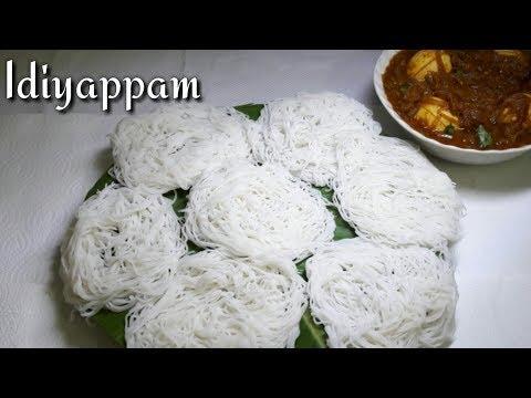 Idiyappam | noolappam | how to make kerala soft idiyappam | noolputtu | string hoppers