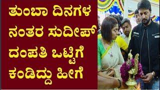 Sudeep & Wife Priya Sudeep Together In KCC Launch | Sudeep Wife