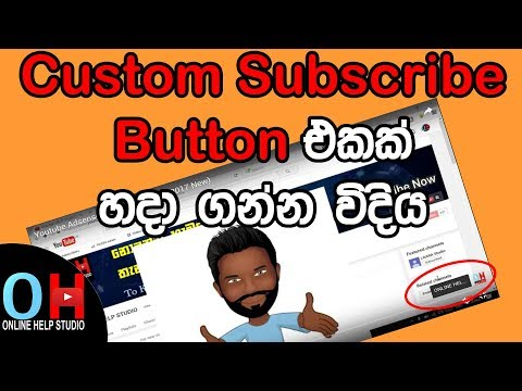 How to add custom SUBSCRIBE button