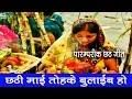 Chhathi Maiya Tohke Bulaib Ho Bhojpuri Chhath Geet New Bhaja