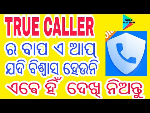 Odia || Best App to Find I'd of unknown numbers | Alternate true caller | Odia Play Store