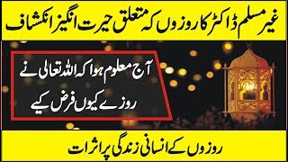 Benefits of Fasting - What Happens To Your Body When You keep Fast In Urdu Hindi